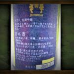 総評:十四代 別撰吟醸 播州山田錦 純米吟醸