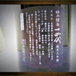 総評:十四代 極上諸白 純米大吟醸