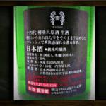 総評:十四代 槽垂れ 本生原酒 純米吟醸