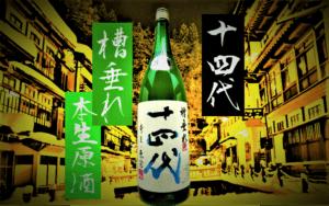 【十四代】槽垂れ-本生原酒