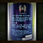 総評:十四代 白鶴錦 純米大吟醸