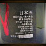 総評:十四代 酒未来 純米吟醸