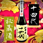 総評:十四代 秘蔵酒 純米大吟醸古酒