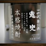 総評:十四代 蘭引酒 鬼兜 熟成純米焼酎