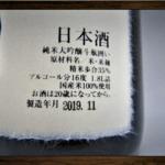 総評:十四代 龍月 純米大吟醸