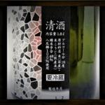 総評:花陽浴(はなあび) 八反錦 無濾過生原酒 純米大吟醸
