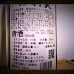 総評:射美 SILVER (シルバー)大吟醸 無濾過生原酒