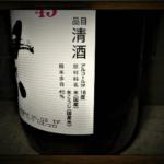 総評:獺祭 純米大吟醸45