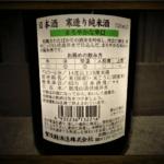 総評:賀茂鶴 寒造り純米酒