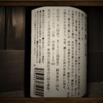 総評:越乃寒梅 純米吟醸 灑(さい)