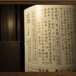 総評:加賀纏(かがまとい) 純米辛口