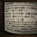 総評:沢の鶴 純米樽酒(純米酒)