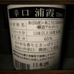 総評:浦霞 本醸造 からくち(辛口)