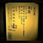 総評:獺祭 純米大吟醸 スパークリング45