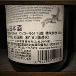 総評:蓬莱 純米吟醸 家伝手造り