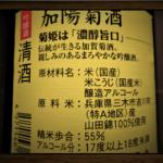 総評:菊姫 加陽菊酒(かようきくざけ)