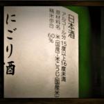 総評:ならい 純米吟醸にごり酒
