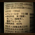 総評:八海山 清酒(名聲布四海)
