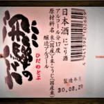 総評:蓬莱 にごり酒 飛騨のどぶの特徴