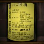 総評:菊姫 にごり酒