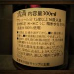 総評:上善如水 純米吟醸 熟成の上善如水