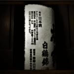 総評:梅錦 純米大吟醸 白鶴錦