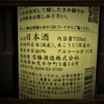 総評:越乃雪椿 純米吟醸「 花」