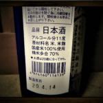 総評:白川郷 炭酸純米「泡にごり酒」