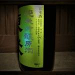 総評:東光 純米吟醸原酒