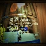 総評:上善如水 純米吟醸 なまの上善如水