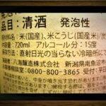 総評:八海山 発泡にごり酒(スパークリング)