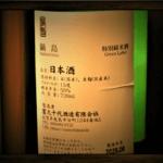 総評:鍋島 特別純米(グリーンラベル)
