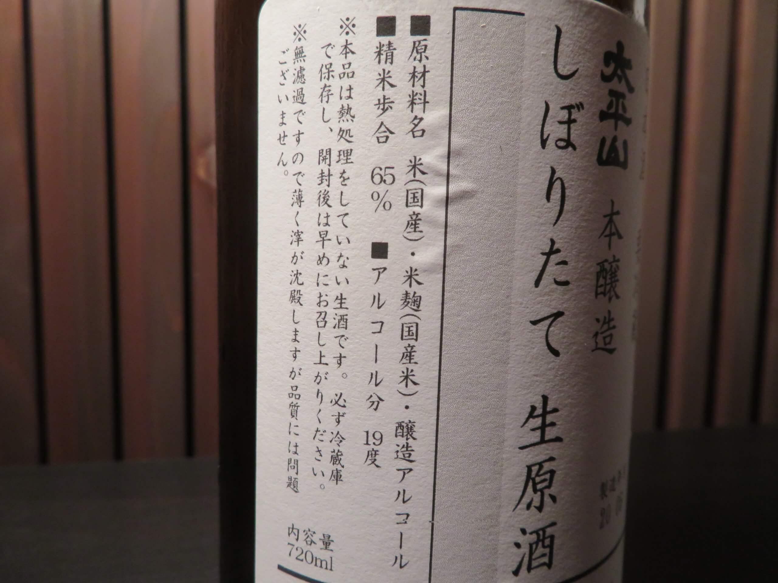 総評:太平山 本醸造 しぼりたて生原酒