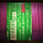総評:一ノ蔵 発泡清酒 すず音(スパークリング)