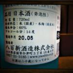 総評:雁木 純米発泡にごり生原酒(スパークリング)