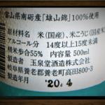 総評:醴泉 純米吟醸 活性にごり(スパークリング)