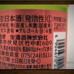 総評:松竹梅白壁蔵 澪「一果」 イチゴのような香り