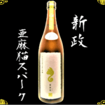 総評:新政  亜麻猫スパーク 白麹仕込純米酒