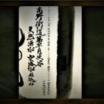 総評:龍神丸 大吟醸 生原酒40