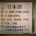 総評:而今 純米吟醸 千本錦 火入れ