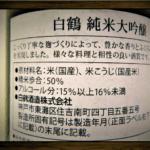 総評:白鶴 純米大吟醸