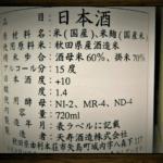 総評:天壽(てんじゅ) なでしこ純米