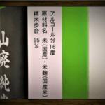 総評:雪の芽舎(ゆきのぼうしゃ)  山廃純米