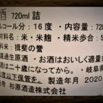 総評:射美 純米吟醸 槽場無濾過生原酒