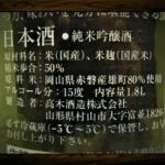 総評:十四代 中取り純米吟醸 赤磐雄町