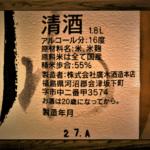 総評:泉川 純米吟醸