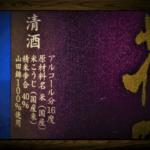 総評:花陽浴 純米大吟醸 山田錦 瓶囲無濾過生原酒