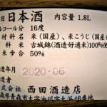 総評:田酒 純米吟醸 古城乃錦