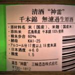 総評:神雷 千本錦 無濾過生原酒