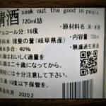 総評:射美 GOLD (ゴールド)純米大吟醸 無濾過生原酒